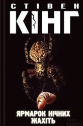 Stephen King Rage Pdf