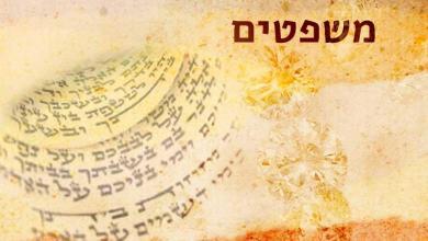 Photo de La condition pour recevoir la Torah