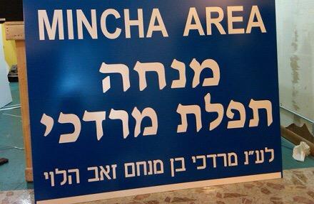 The Short Mincha | Torah Musings