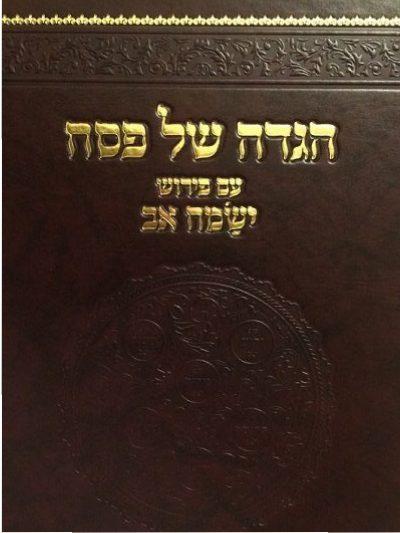 Haggadah Yesamach Av