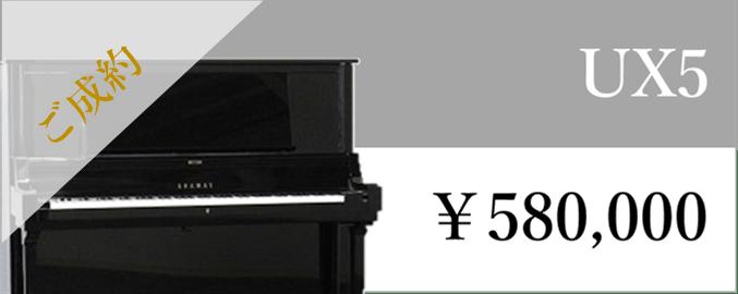中古ピアノ UX5