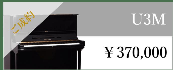 中古ピアノ U3M