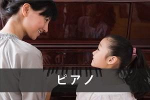 ピアノ 大津市高島市音楽教室トリイ・子供のための各種楽器コース