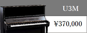 ヤマハ中古アップライトピアノU3M