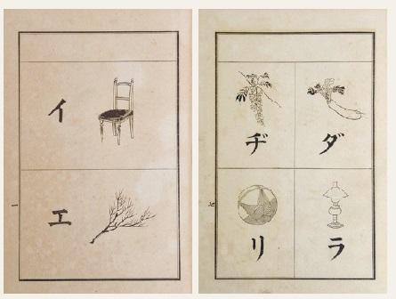 東書文庫|東書文庫通信 教育から振り返る日本