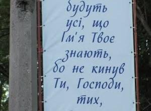 Photo of Ucraina împodobită cu pasaje biblice