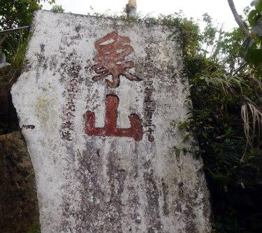 xiangshan-stone