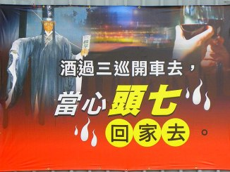 drunk driving sign taiwan