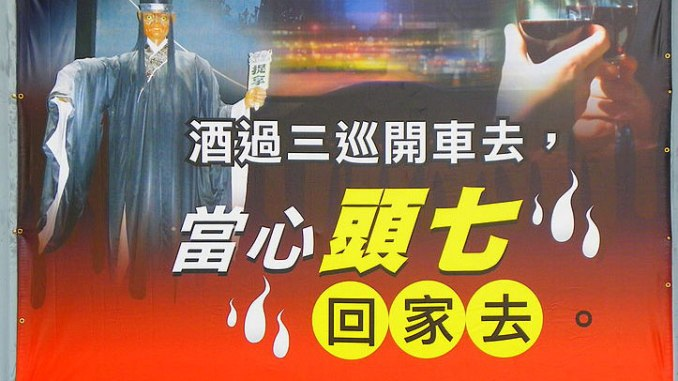 drunk driving sign taiwan