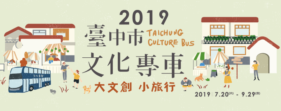 taichung culture bus