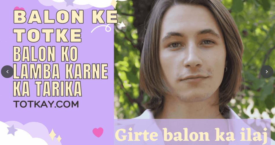 Balon ke totke and ilaj