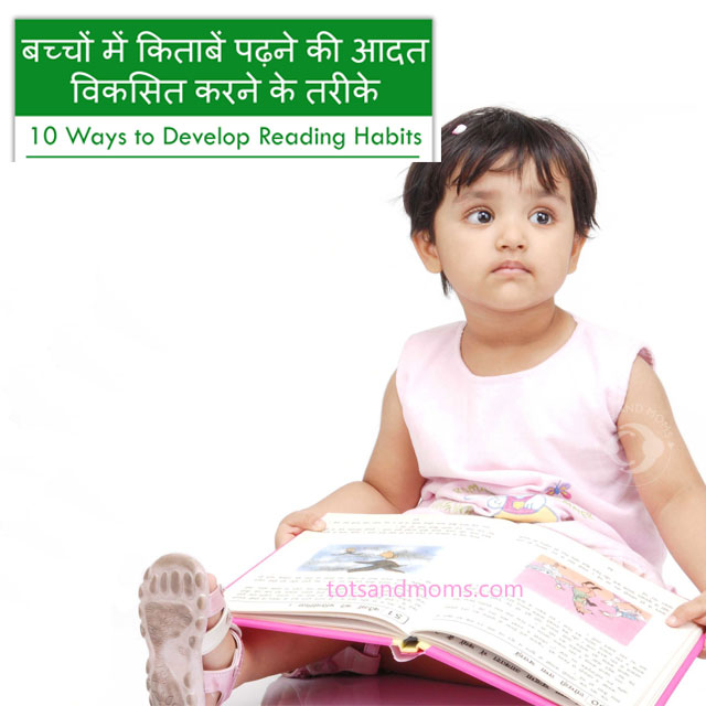 10 Ways to Develop Reading Habbits in Babies & Kids child hindi kannada
