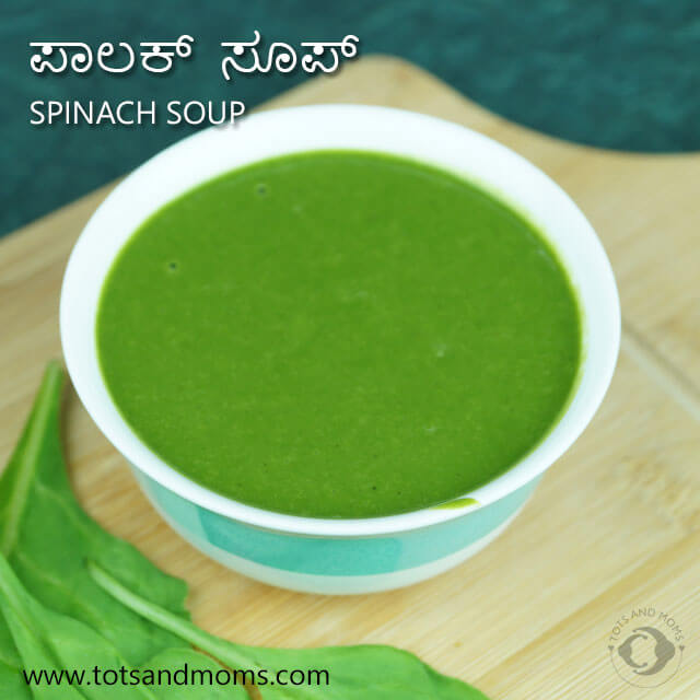 Creamy Spinach Soup for Babies, Kids and Toddlers | Palak Recipe for Babies Hindi Kannada