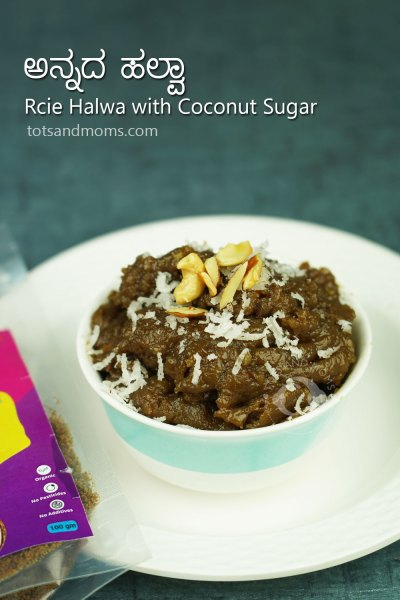 Rice Halwa with Coconut Sugar for babies, toddlers and kids, dessert kannada hindi recipe