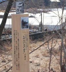 写真陶板制作例~NHK朝ドラおひさま記念モニュメント