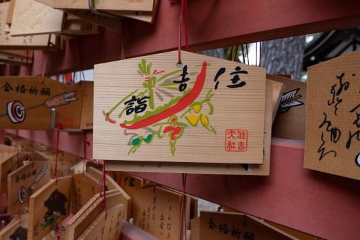 2019-05-16 - Sumiyoshi Taisha-12