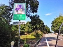 Shimane Green Line