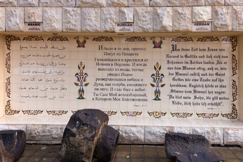 Galilee, Nazareth And More Tour 1