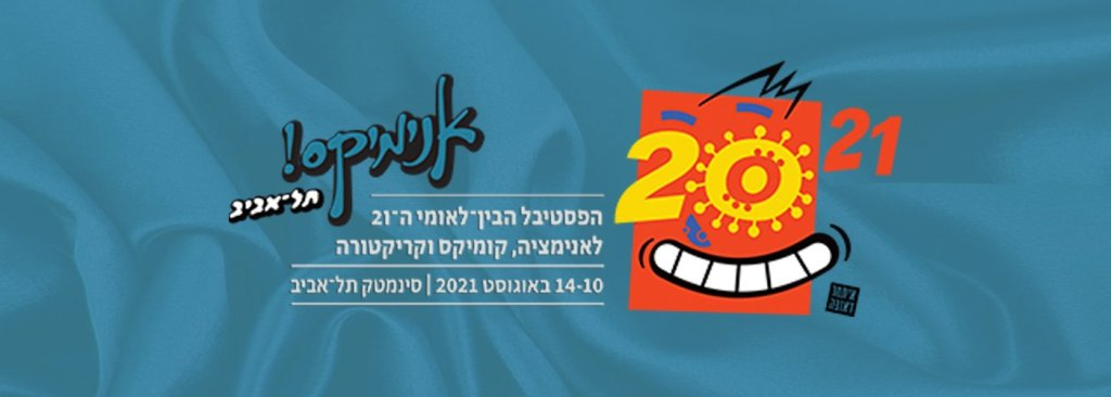The Israeli Animation Festival in Tel Aviv, August 2021