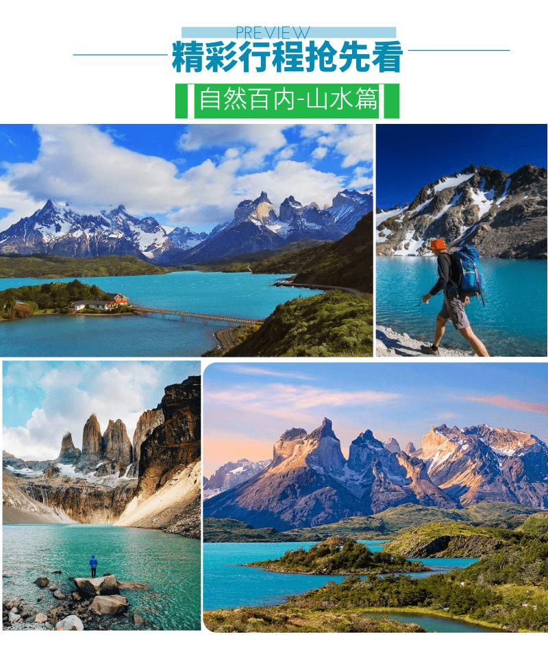 智利4日 百內國家公園 天天發團 - 拉美假期-專注拉美服務華人