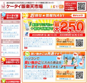 rakuten-achat-internet-japon
