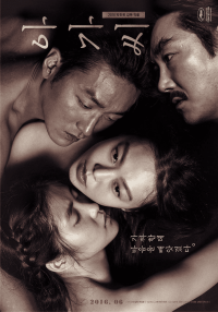 thehandmaiden-poster