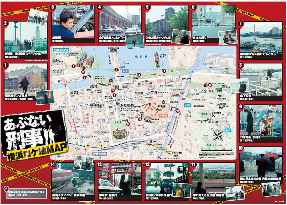 「あぶ内でか 横浜」の画像検索結果