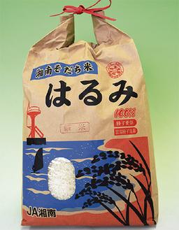 県産米 はるみ「特A」評価 豊かな食味 ブランド促進に弾み   大磯・二宮・中井   タウンニュース