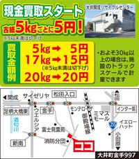 不要な「古紙」を現金化   足柄   タウンニュース   神奈川県全域・東京多摩地域の地域情報紙