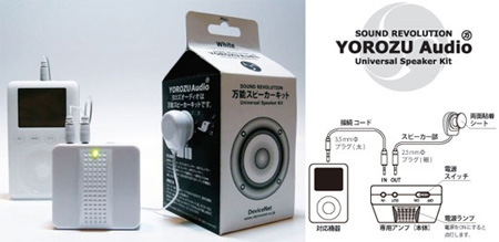 Yorozu Audio Sound Revolution Kit