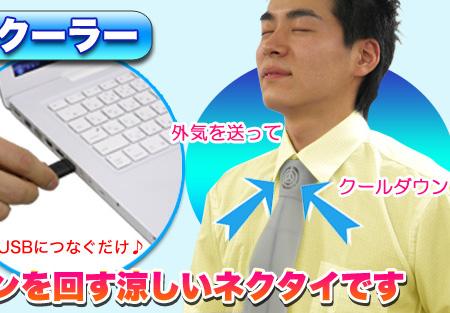 USB Fan Tie