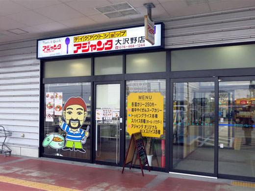 アジャンタ 大沢野店 激安 激ウマ スパイスカレー