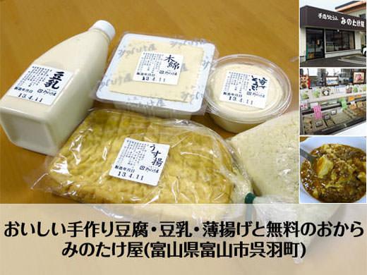 みのたけ屋 おいしい手作り豆腐と無料おから