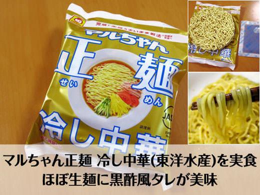 新商品 マルちゃん正麺 冷し中華 ほぼ生麺に黒酢風タレが美味