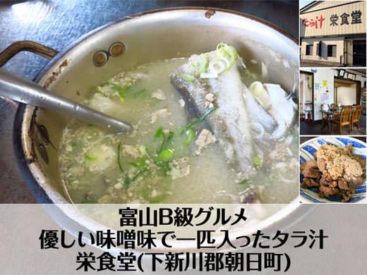 栄食堂 朝日町のB級グルメ 優しい味の一匹入ったタラ汁
