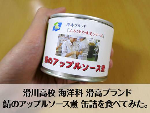 滑川高校 海洋科 滑高ブランド 鯖のアップルソース煮 缶詰