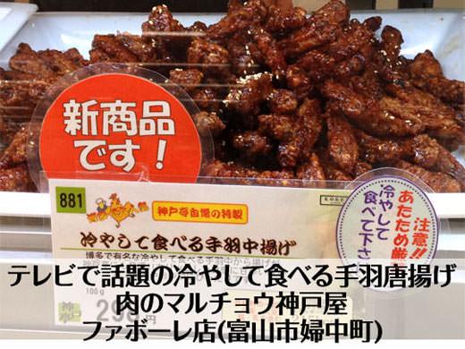 肉のマルチョウ神戸屋 ファボーレ店 話題の冷やす手羽唐揚げ