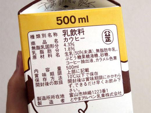 とやまアルペン乳業 カウヒー 癒しのモーモーちゃんのイラスト