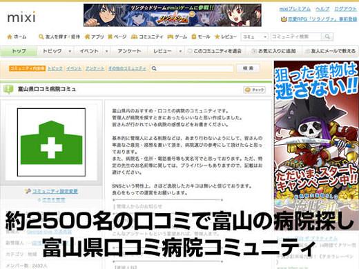 約2500人の口コミで富山の病院探し 富山県口コミ病院コミュニティ