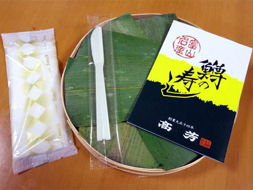 高芳 笹の香りの定番富山土産 ます寿し