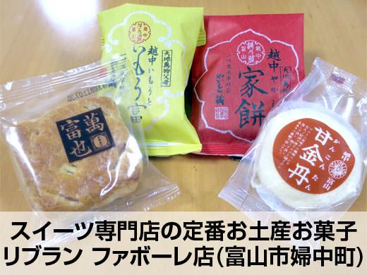 リブラン ファボーレ店 スイーツ専門店の定番お土産お菓子
