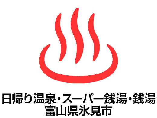 富山県氷見市の日帰り温泉・スーパー銭湯・銭湯