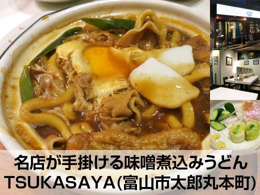 TSUKASAYA(つかさや) 名店が手掛ける味噌煮込みうどん