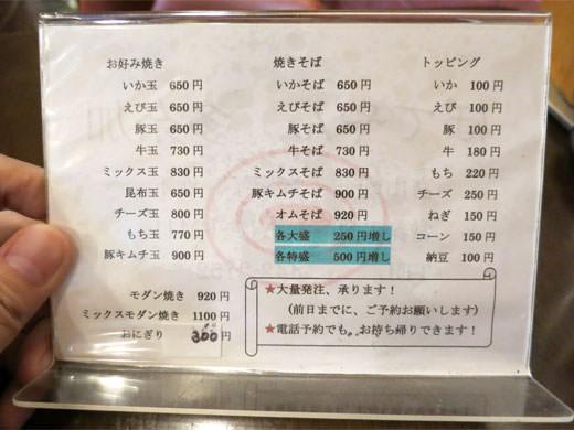 ぼてやん多奈加 富山駅前 濃厚フワフワお好み焼き