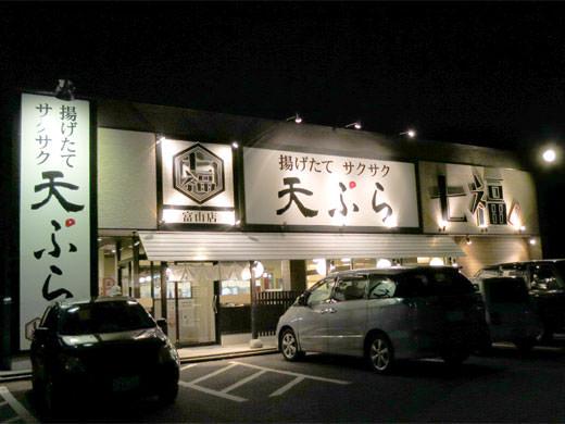 特製天ぷら 七福 富山インター店 格安揚げたて天ぷらと無料塩辛