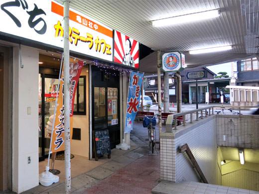 亀山ベビーカステラカフェ 専門店の懐かしふわふわスイーツ