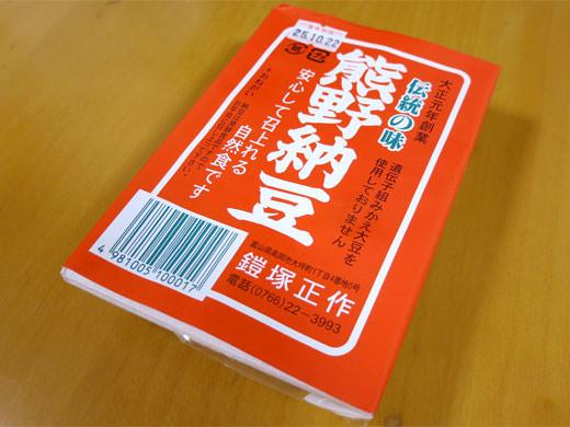 熊野納豆 大正元年創業 北陸で最初の納豆