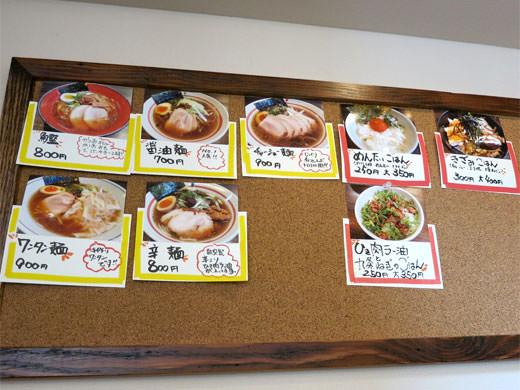 麺・吉平 スーパー農道沿いのこだわり魚介醤油ラーメン