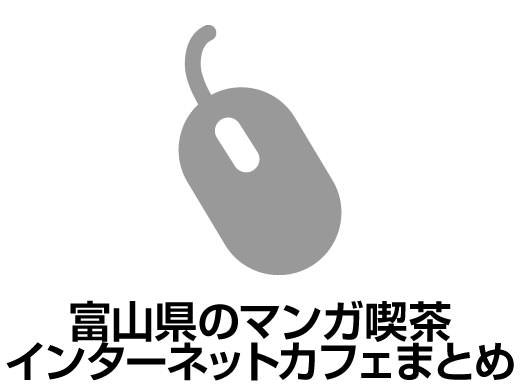 富山県のマンガ喫茶 インターネットカフェまとめ