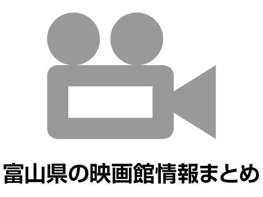 富山県の映画館情報まとめ